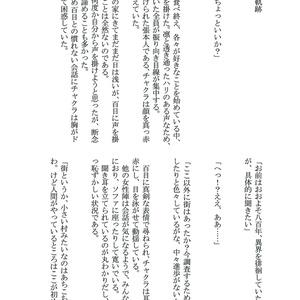 愛眼娘の日常 短編集【DL】