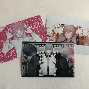 3枚セットなポストカード