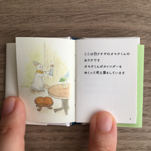 ウサギさんのジューンブライド(豆本)