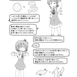 チルノの数学ノートVOL1