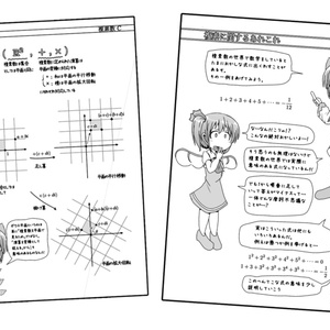 チルノの数学ノートVOL2