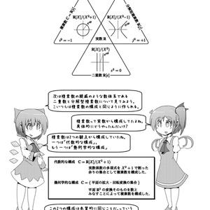 チルノの数学ノートVOL3