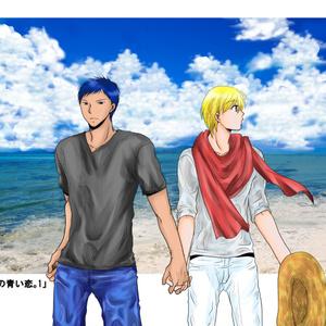 『あの夏の青い恋。』青黄小説/2016.8.21