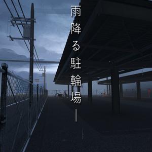 VRChat 駐輪場ワールドポスター2種