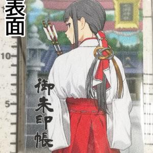 【送料無料】七瀬神社 御朱印帳 Ver.2 あまがみ堂  (11×16cm)