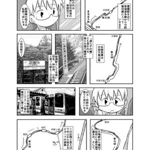 トランク一つで旅に出る 飯田線経由、北陸&飛騨高山旅
