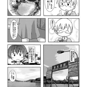 トランク一つで旅にでる 広島県内(+α)色々巡り旅