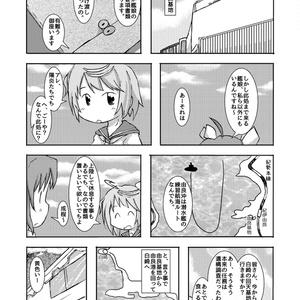 陽炎・不知火・黒潮の旧海軍遺構巡り (和歌山・由良&白浜編)