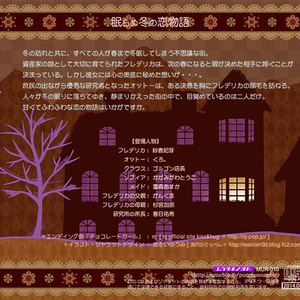 眠らぬ冬の恋物語
