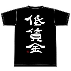 低賃金Tシャツ【Lサイズは在庫僅少】