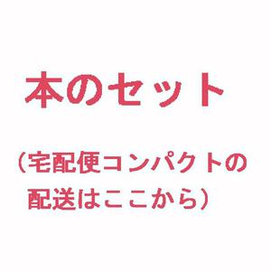 本のセット(宅配便コンパクトでの配送はこちら)