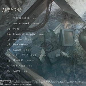 ANEMONE【DL版】