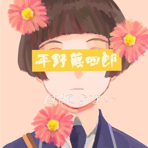 【もんめ7新刊】平野藤四郎は眠らない