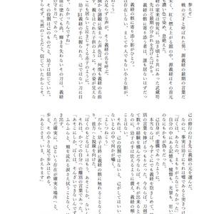 阿津賀志山虚構 極