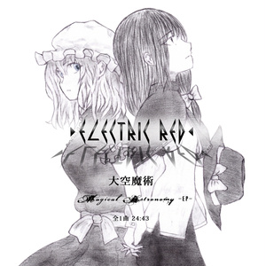 大空魔術~Magical Astronomy-EP-