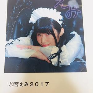 あんしんBOOTHパック対応【完全予約生産】加宮えみ2017フォトブック