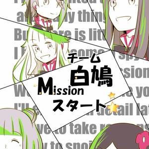 チーム白鳩Missionスタート