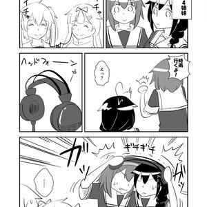白露カウント4321!