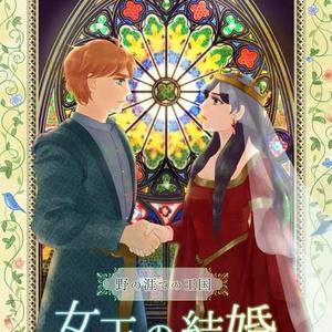 野の涯ての王国〜女王の結婚〜