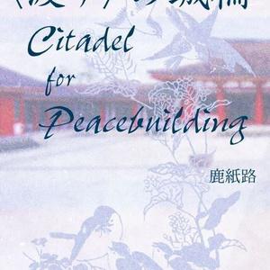 〈渡り〉の城柵——Citadel for Peacebuilding——
