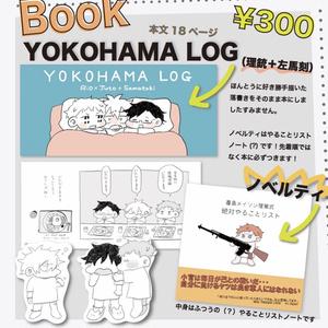 らくがき本『YOKOHAMA LOG』