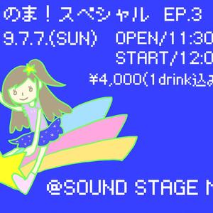 【チケット】七夕LIVE☆ささのま!EP.3