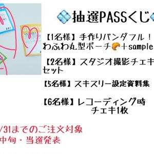 【記念ジャケット3種セット】スキスリー3枚