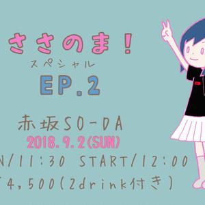 【チケット】紗々LIVE『ささのま!スペシャルEP.2』