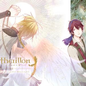 【衛昂】Etherillon -I-(上)