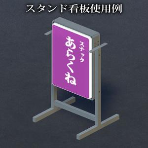 [3Dモデル] スタンド看板