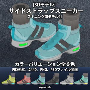 [3Dモデル] 01 サイドストラップスニーカー