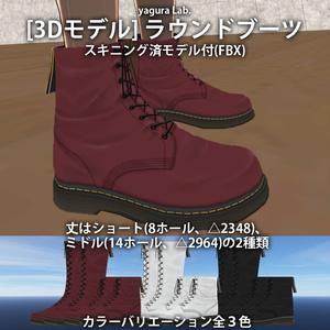 [3Dモデル] 02 ラウンドブーツ 2種 3色