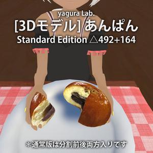 [3Dモデル] あんぱん