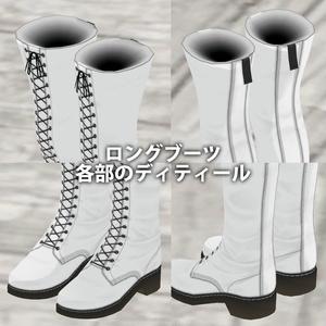 [3Dモデル] 03 ロングブーツ 3種3色