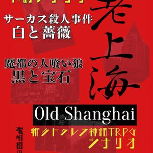 新クトゥルフ神話TRPGシナリオ老上海