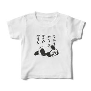 やるきがでないパンダ キッズTシャツ