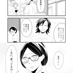 【まなんちょ本】Pick me!