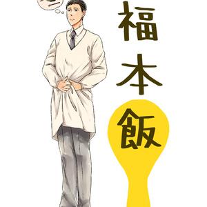【1/29スパしご新刊】福本飯