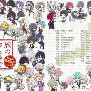 TOUKEN×47 〜2016年日本の旅〜