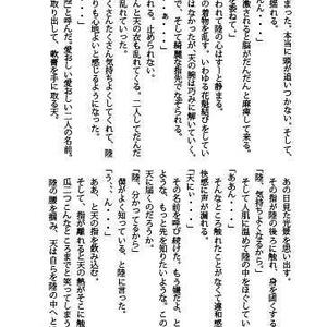 【天陸】アイナナ遊郭パロ 「手のひら」