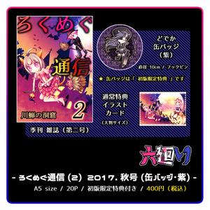 ろくめぐ通信(2) 2017.秋号 (缶バッジ・紫)