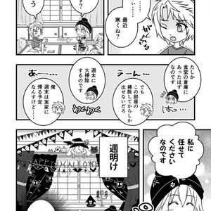 ろくめぐ通信(2) 2017.秋号 (缶バッジ・白)