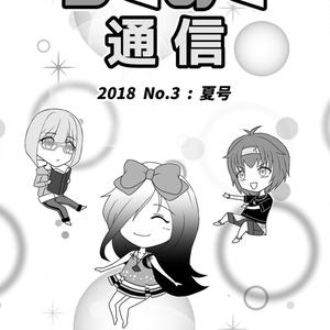 ろくめぐ通信(3) 2018.夏号