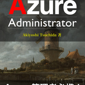 Azure Administrator