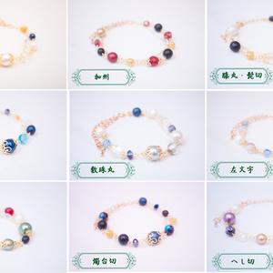 【刀剣乱舞】 2連ブレスレット(数珠丸)