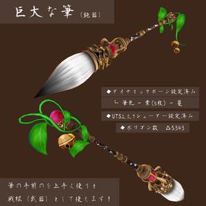オリジナル3Dモデル「小鬼ちゃん」Ver1.04+「巨大な筆(鈍器)」Ver1.02