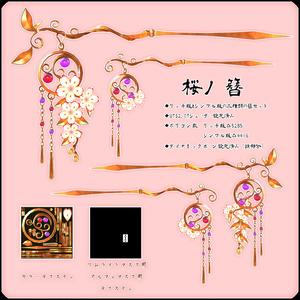 桜ノ簪_Ver1.05