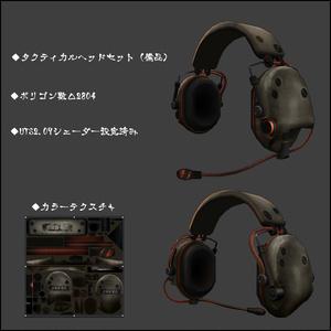 【3Dモデル】タクティカルヘッドセット【備品】