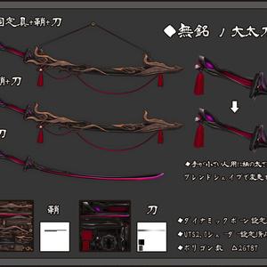 無銘ノ大太刀Ver1.01