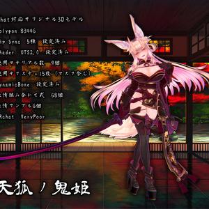 オリジナル3Dモデル「天狐ノ鬼姫」Ver1.08+付属品